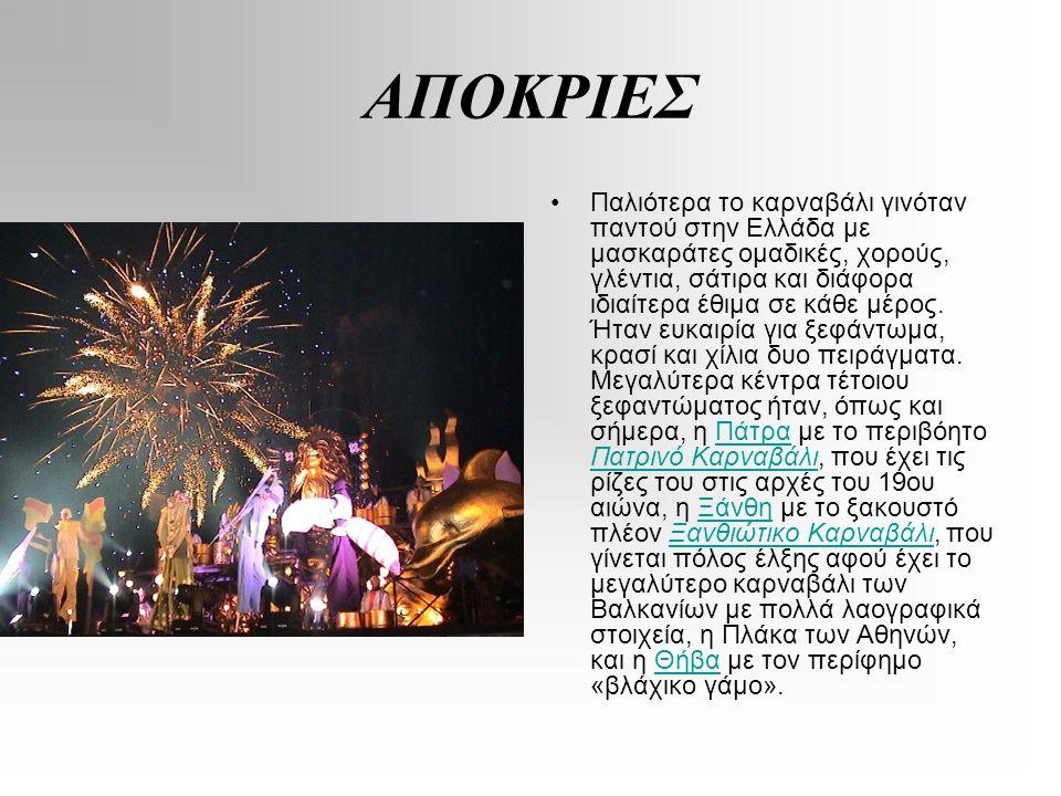 ΑΠΟΚΡΙΕΣ Παλιότερα το καρναβάλι γινόταν παντού στην Ελλάδα με μασκαράτες ομαδικές, χορούς, γλέντια, σάτιρα και διάφορα ιδιαίτερα έθιμα σε κάθε μέρος.