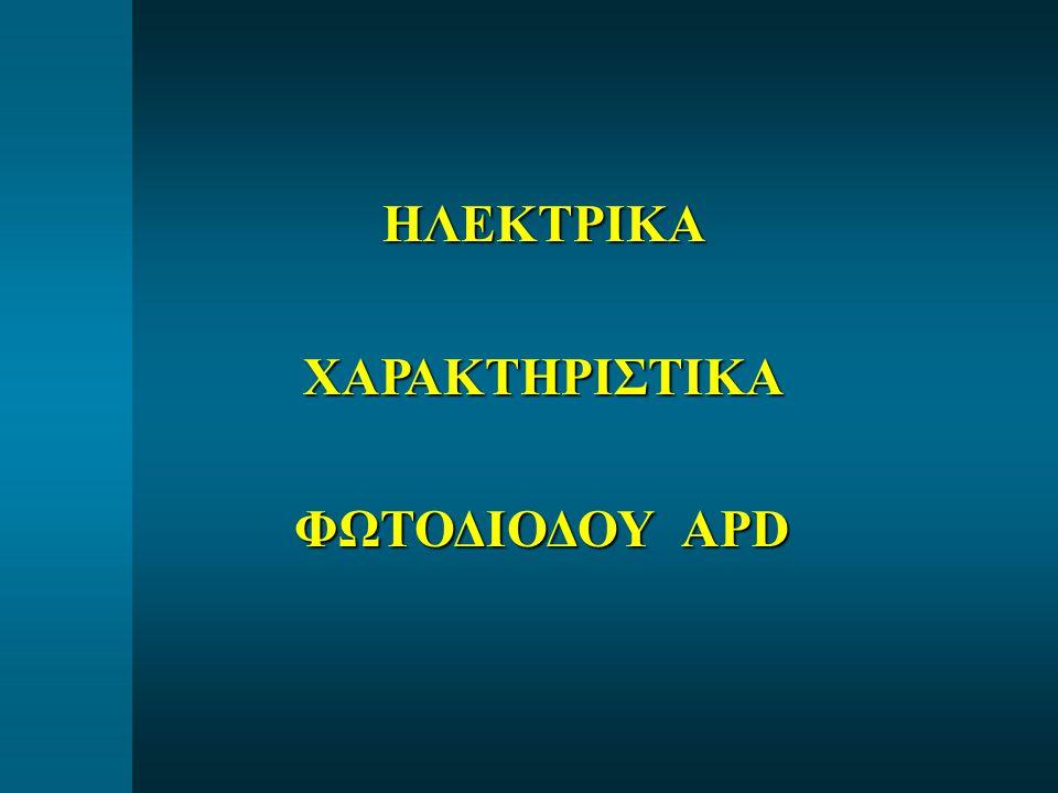 ΗΛΕΚΤΡΙΚΑΧΑΡΑΚΤΗΡΙΣΤΙΚΑ ΦΩΤΟΔΙΟΔΟΥ APD