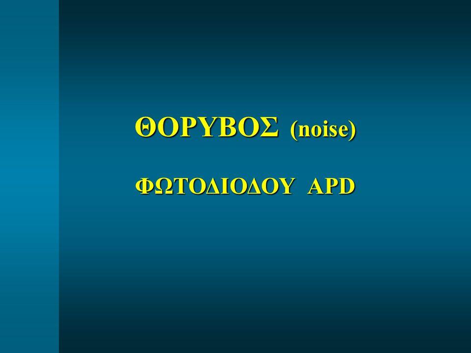 ΘΟΡΥΒΟΣ (noise) ΦΩΤΟΔΙΟΔΟΥ APD