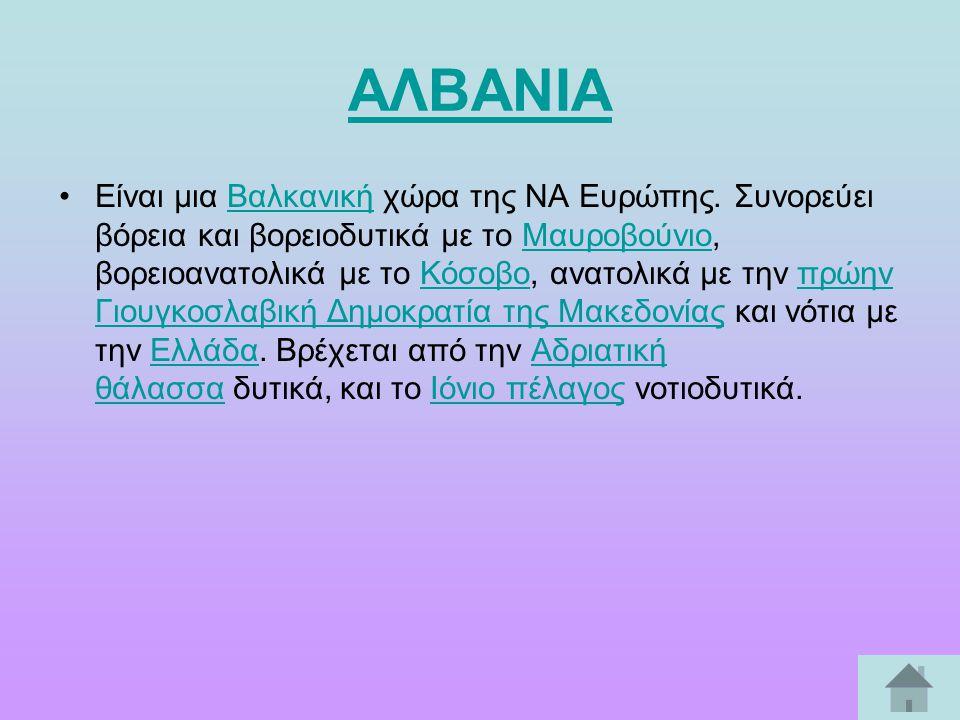 ΑΛΒΑΝΙΑ Είναι μια Βαλκανική χώρα της ΝΑ Ευρώπης.