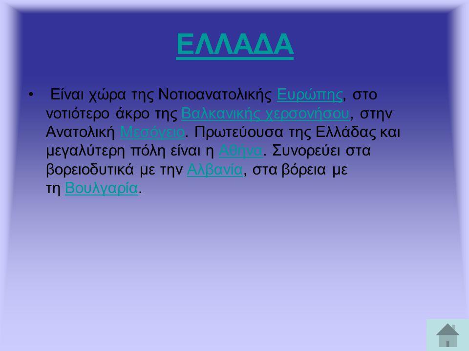 ΕΛΛΑΔΑ Είναι χώρα της Νοτιοανατολικής Ευρώπης, στο νοτιότερο άκρο της Βαλκανικής χερσονήσου, στην Ανατολική Μεσόγειο.