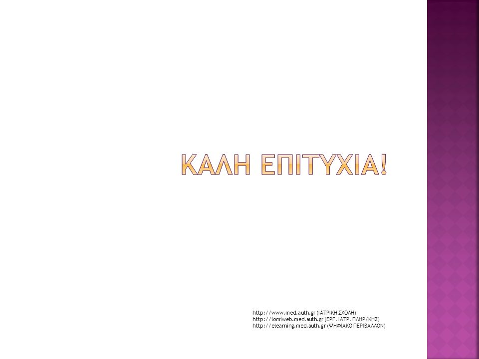 http://www.med.auth.gr (ΙΑΤΡΙΚΗ ΣΧΟΛΗ) http://lomiweb.med.auth.gr (ΕΡΓ. ΙΑΤΡ. ΠΛΗΡ/ΚΗΣ) http://elearning.med.auth.gr (ΨΗΦΙΑΚΟ ΠΕΡΙΒΑΛΛΟΝ)