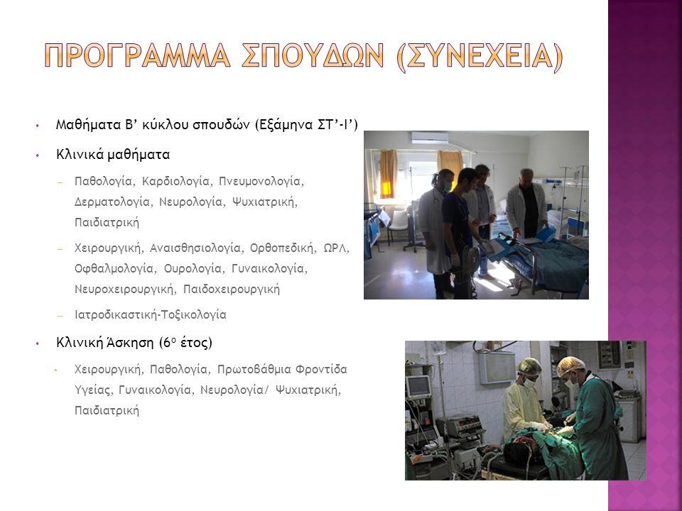 Μαθήματα Β' κύκλου σπουδών (Εξάμηνα ΣΤ'-Ι') Κλινικά μαθήματα – Παθολογία, Καρδιολογία, Πνευμονολογία, Δερματολογία, Νευρολογία, Ψυχιατρική, Παιδιατρικ