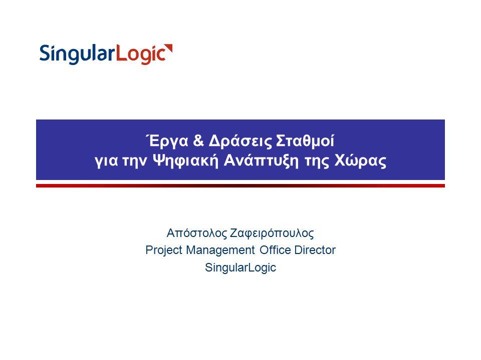 Απόστολος Ζαφειρόπουλος Project Management Office Director SingularLogic Έργα & Δράσεις Σταθμοί για την Ψηφιακή Ανάπτυξη της Χώρας
