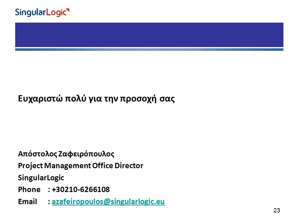 Ευχαριστώ πολύ για την προσοχή σας Απόστολος Ζαφειρόπουλος Project Management Office Director SingularLogic Phone: +30210-6266108 Email: azafeiropoulos@singularlogic.euazafeiropoulos@singularlogic.eu 23