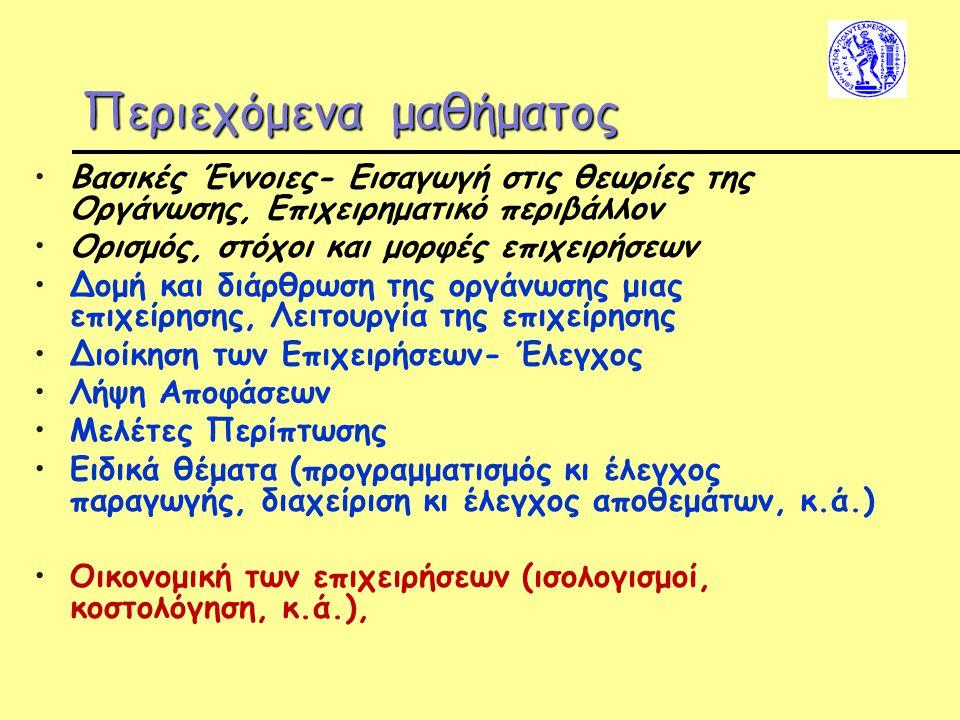 Επιχείρηση/Κύρια Χαρακτηριστικά Η περιουσιακή αυτοτέλεια Αυτοτελής Μονάδα με δική της περιουσία Τήρηση χωριστών λογιστικών βιβλίων, ξεχωριστές φορολογικές και νομικές υποχρεώσεις