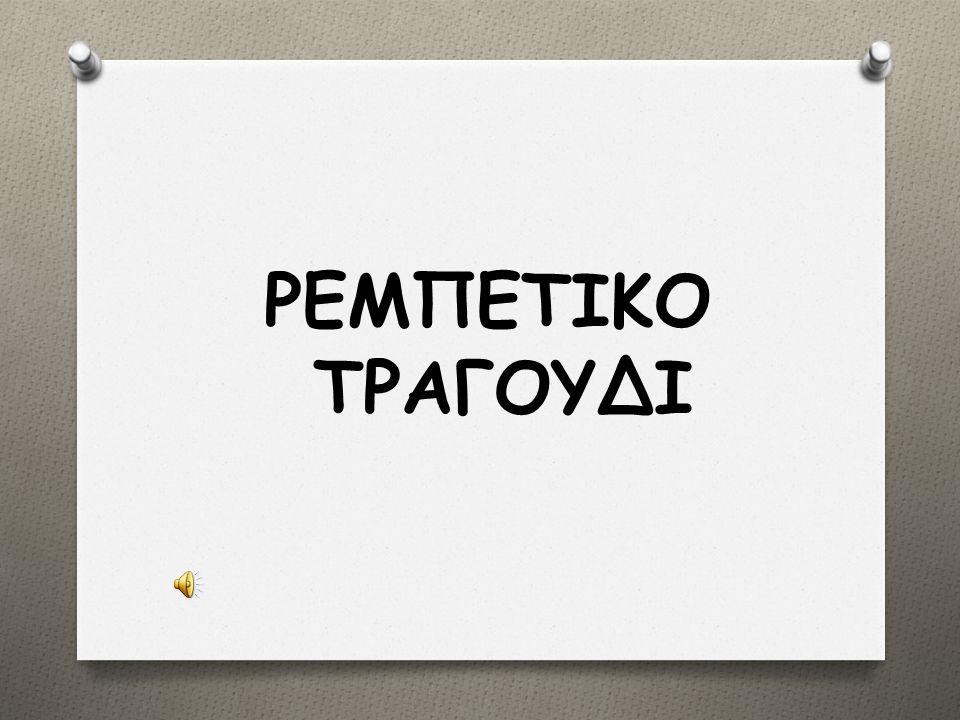 ΡΕΜΠΕΤΙΚΟ ΤΡΑΓΟΥΔΙ