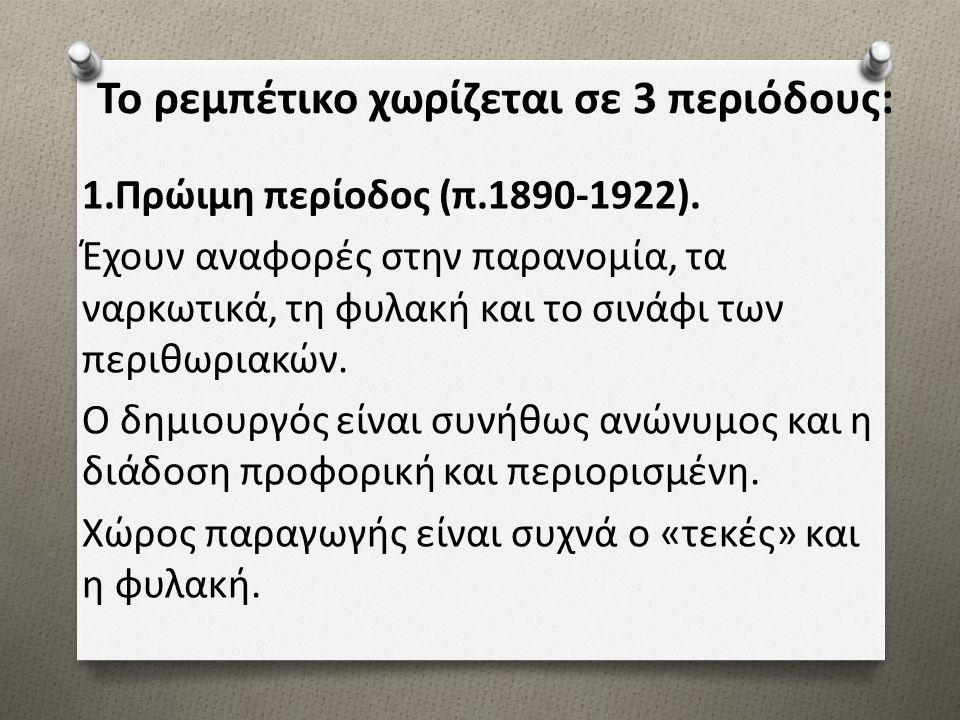 Το ρεμπέτικο χωρίζεται σε 3 περιόδους: 1.Πρώιμη περίοδος (π.1890-1922). Έχουν αναφορές στην παρανομία, τα ναρκωτικά, τη φυλακή και το σινάφι των περιθ