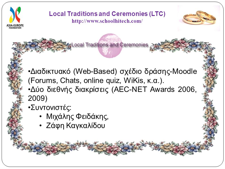 Local Traditions and Ceremonies (LTC) http://www.schoolhitech.com/ Διαδικτυακό (Web-Based) σχέδιο δράσης-Moodle (Forums, Chats, online quiz, WiKis, κ.α.).