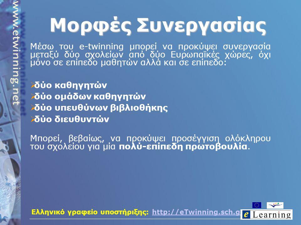 Ελληνικό γραφείο υποστήριξης: http://eTwinning.sch.grhttp://eTwinning.sch.gr Μέσω του e-twinning μπορεί να προκύψει συνεργασία μεταξύ δύο σχολείων από