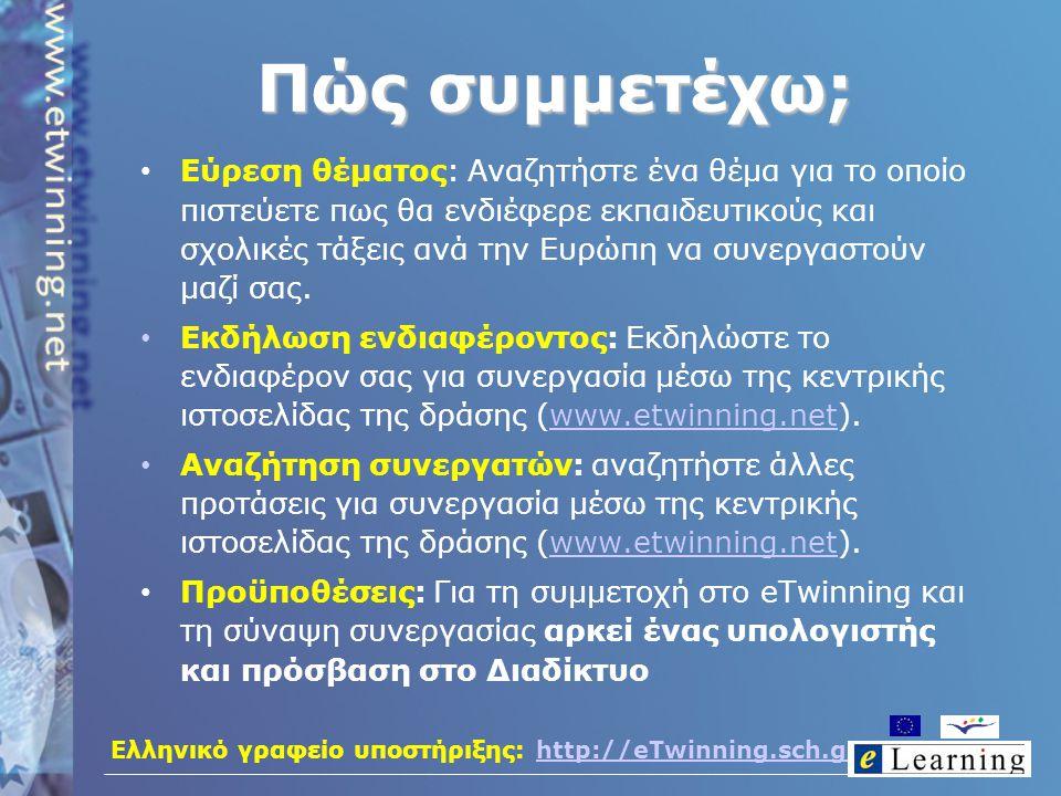 Ελληνικό γραφείο υποστήριξης: http://eTwinning.sch.grhttp://eTwinning.sch.gr Πώς συμμετέχω; Εύρεση θέματος: Αναζητήστε ένα θέμα για το οποίο πιστεύετε