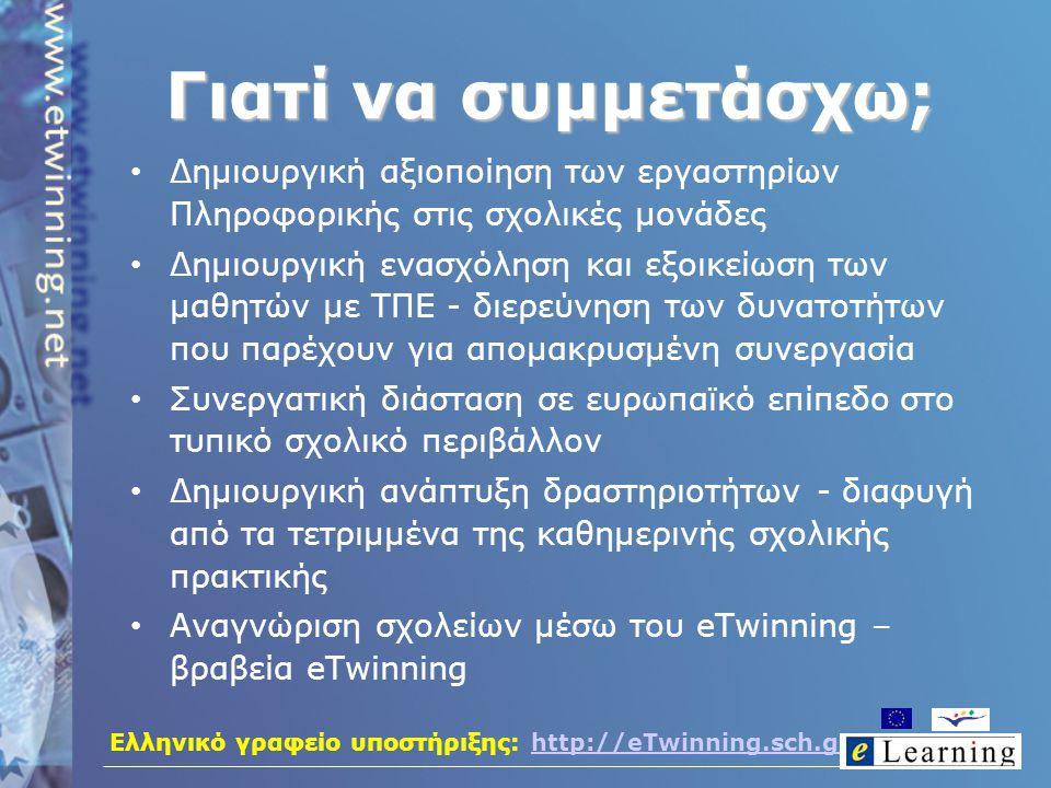 Ελληνικό γραφείο υποστήριξης: http://eTwinning.sch.grhttp://eTwinning.sch.gr Γιατί να συμμετάσχω; Δημιουργική αξιοποίηση των εργαστηρίων Πληροφορικής