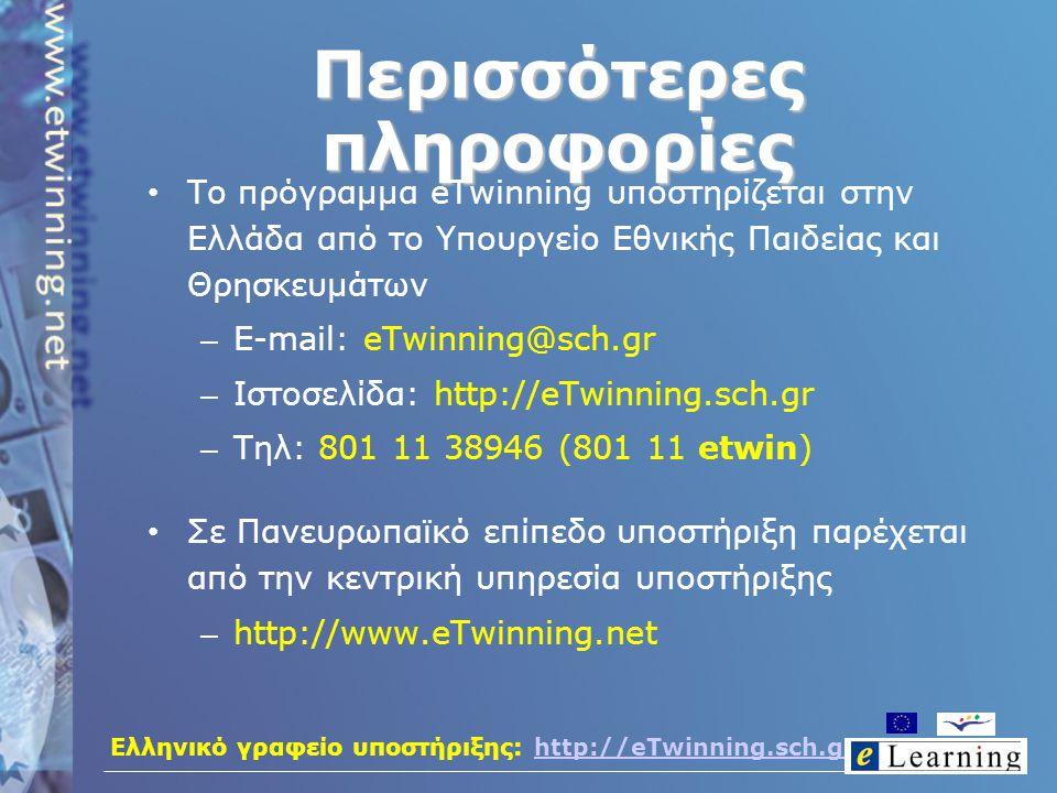 Ελληνικό γραφείο υποστήριξης: http://eTwinning.sch.grhttp://eTwinning.sch.gr Περισσότερες πληροφορίες Το πρόγραμμα eTwinning υποστηρίζεται στην Ελλάδα