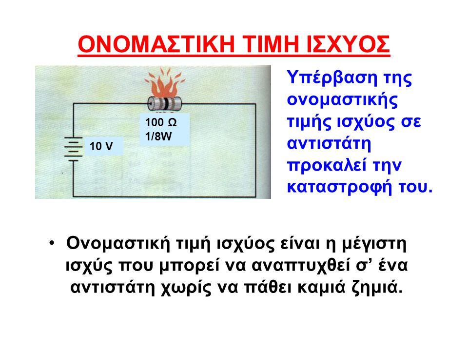 ΛΥΣΗ ΠΡΟΒΛΗΜΑΤΩΝ Παράδειγμα 1 Σε συγκεκριμένη θέση σ' ένα κύκλωμα πρέπει να τοποθετηθεί αντιστάτης γραφίτη με τιμή 2,2 kΩ.