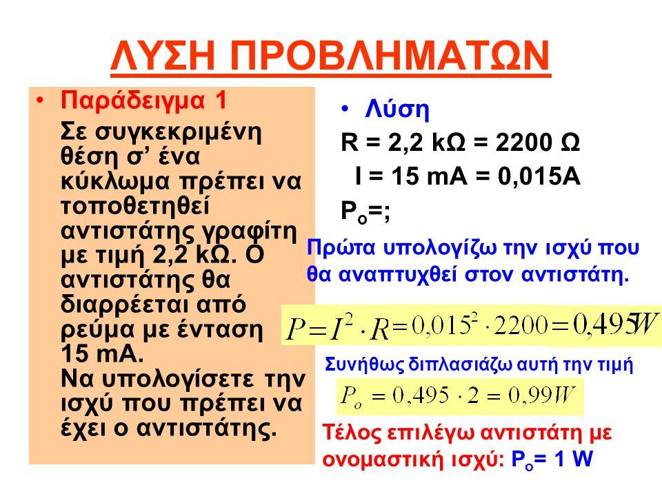 ΛΥΣΗ ΠΡΟΒΛΗΜΑΤΩΝ Παράδειγμα 1 Σε συγκεκριμένη θέση σ' ένα κύκλωμα πρέπει να τοποθετηθεί αντιστάτης γραφίτη με τιμή 2,2 kΩ. Ο αντιστάτης θα διαρρέεται