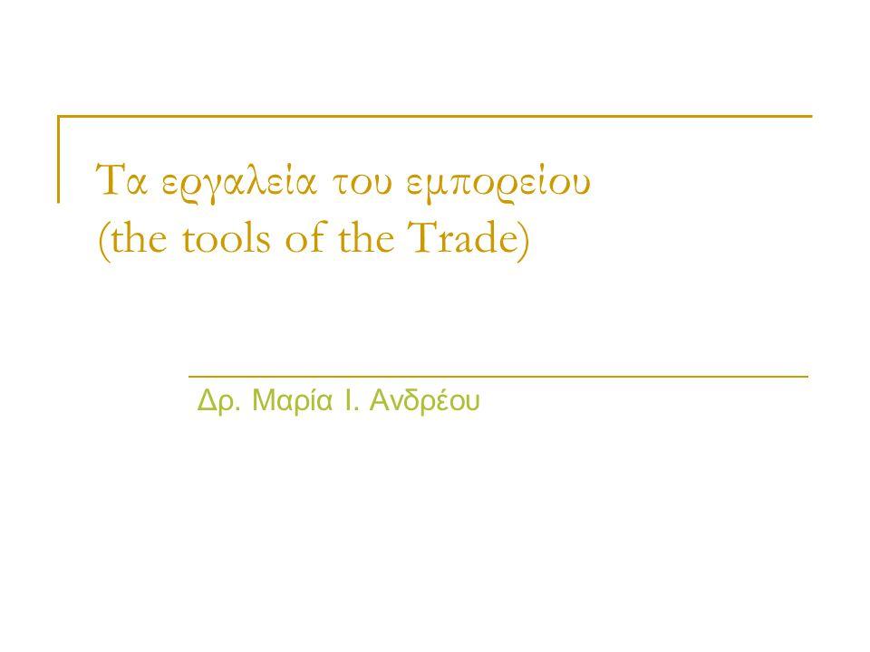 Τα εργαλεία του εμπορείου (the tools of the Trade) Δρ. Μαρία Ι. Ανδρέου