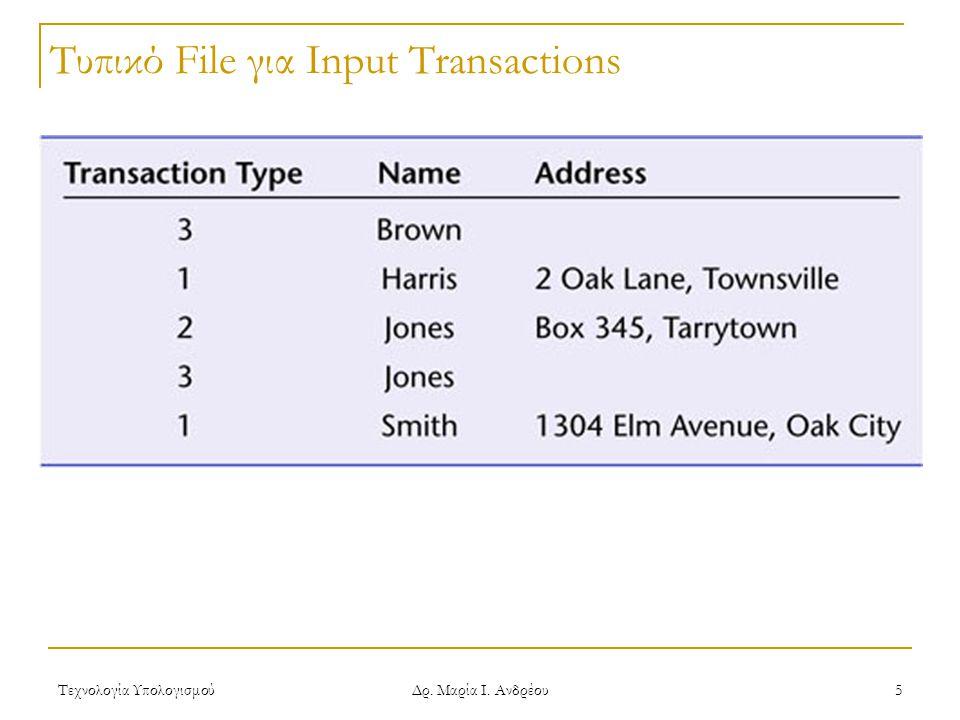 Τεχνολογία Υπολογισμού Δρ. Μαρία Ι. Ανδρέου 5 Τυπικό File για Input Transactions