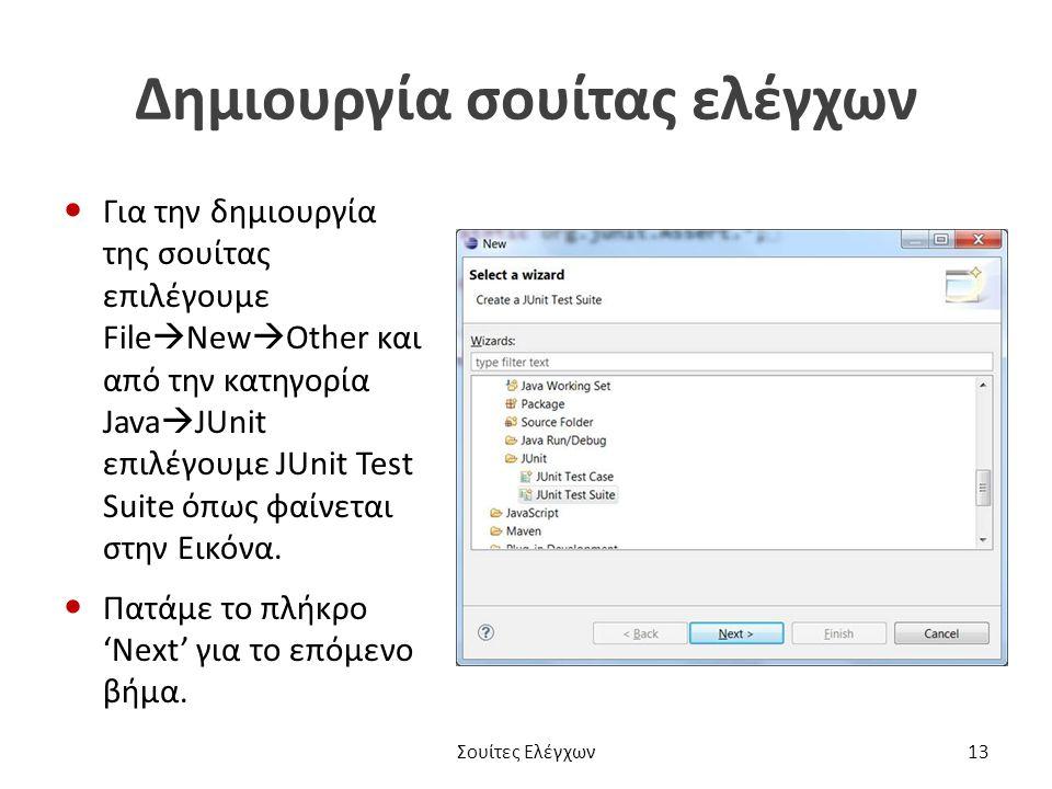 Δημιουργία σουίτας ελέγχων Για την δημιουργία της σουίτας επιλέγουμε File  New  Other και από την κατηγορία Java  JUnit επιλέγουμε JUnit Test Suite όπως φαίνεται στην Εικόνα.