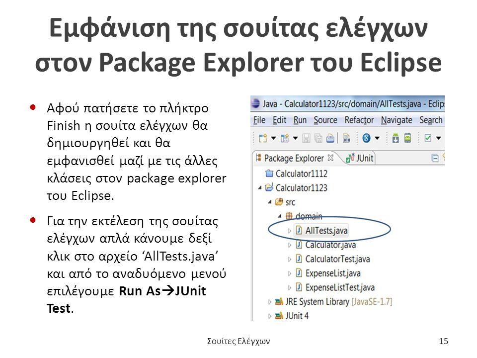 Εμφάνιση της σουίτας ελέγχων στον Package Explorer του Eclipse Αφού πατήσετε το πλήκτρο Finish η σουίτα ελέγχων θα δημιουργηθεί και θα εμφανισθεί μαζί με τις άλλες κλάσεις στον package explorer του Eclipse.