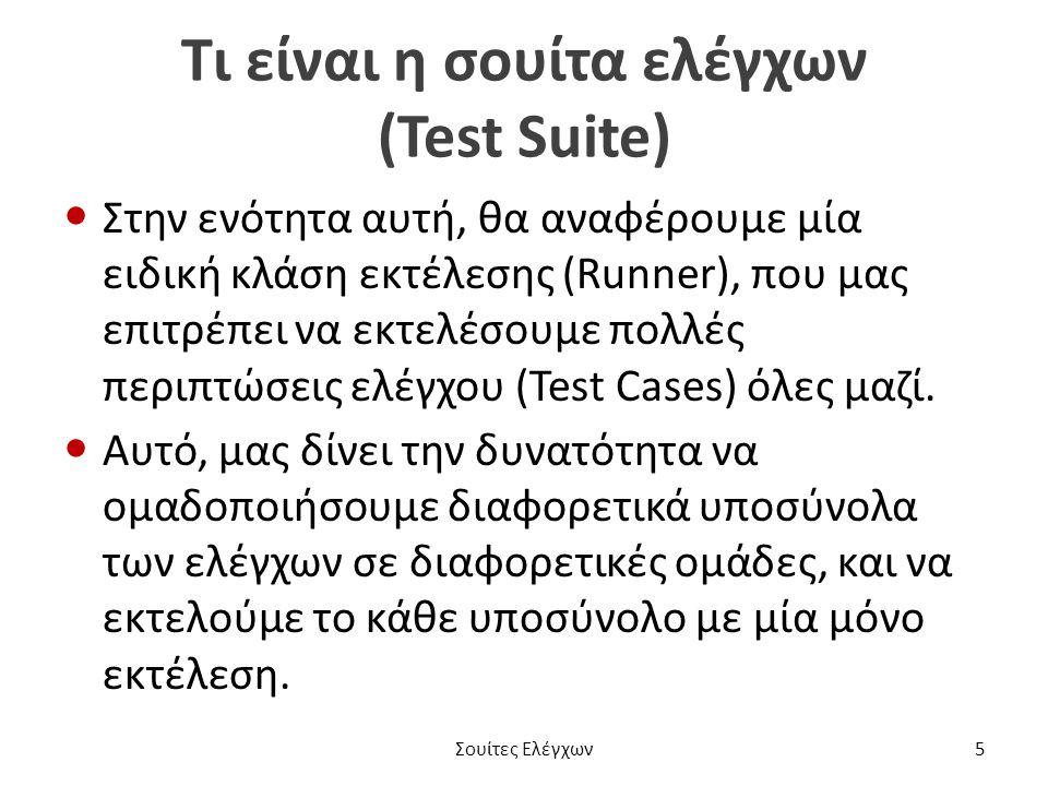 Τι είναι η σουίτα ελέγχων (Test Suite) Στην ενότητα αυτή, θα αναφέρουμε μία ειδική κλάση εκτέλεσης (Runner), που μας επιτρέπει να εκτελέσουμε πολλές περιπτώσεις ελέγχου (Test Cases) όλες μαζί.