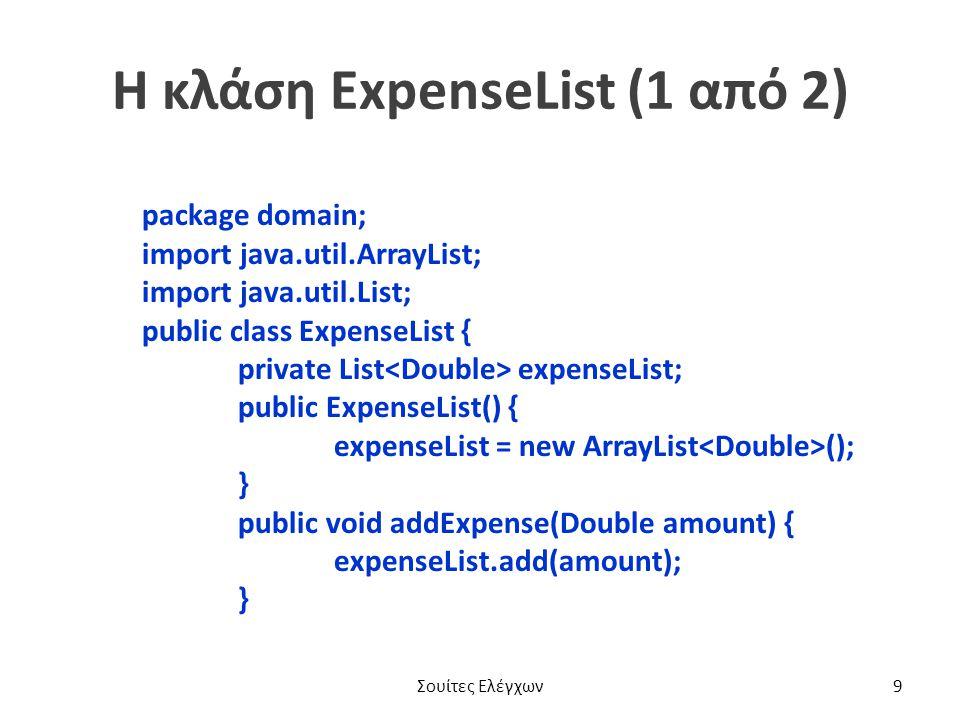 Η κλάση ExpenseList (2 από 2) public Double totalExpenses() { double total=0; Calculator c = new Calculator(); for (Double d : expenseList) { total = c.add(total, d); } return total; } Σουίτες Ελέγχων10