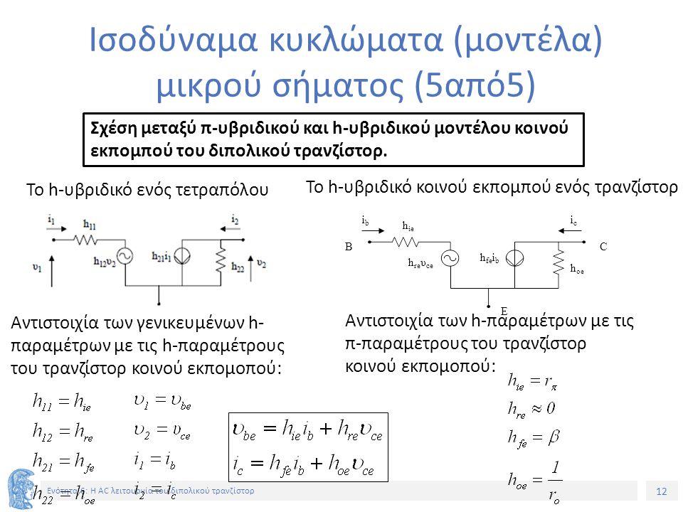 12 Ενότητα 6: Η AC λειτουργία του διπολικού τρανζίστορ Ισοδύναμα κυκλώματα (μοντέλα) μικρού σήματος (5από5) Σχέση μεταξύ π-υβριδικού και h-υβριδικού μ