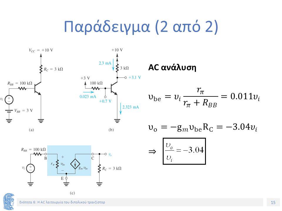 15 Ενότητα 6: Η AC λειτουργία του διπολικού τρανζίστορ Παράδειγμα (2 από 2)