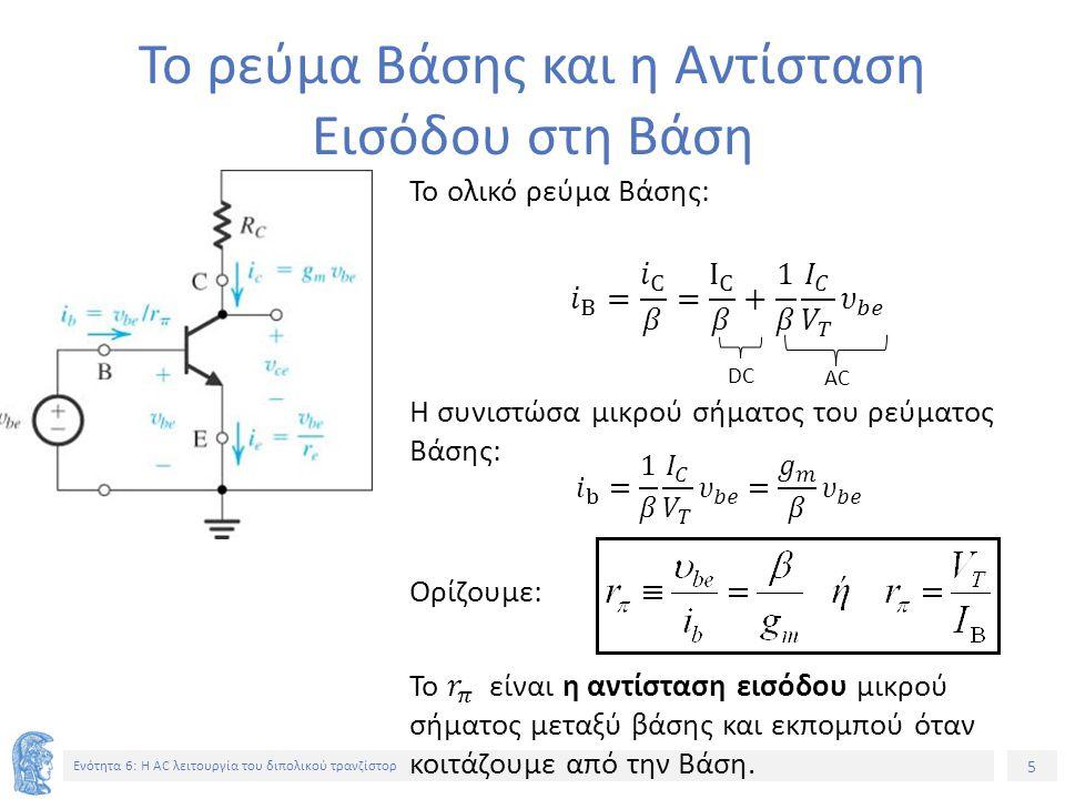 5 Ενότητα 6: Η AC λειτουργία του διπολικού τρανζίστορ Το ρεύμα Βάσης και η Αντίσταση Εισόδου στη Βάση DC AC