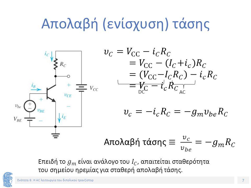 7 Ενότητα 6: Η AC λειτουργία του διπολικού τρανζίστορ Απολαβή (ενίσχυση) τάσης DC AC