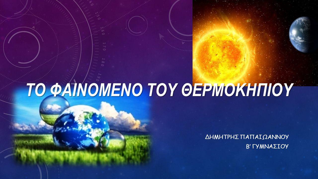 ΜΗΧΑΝΙΣΜΌΣ Το φαινόμενο του θερμοκηπίου είναι μια φυσική διαδικασία.