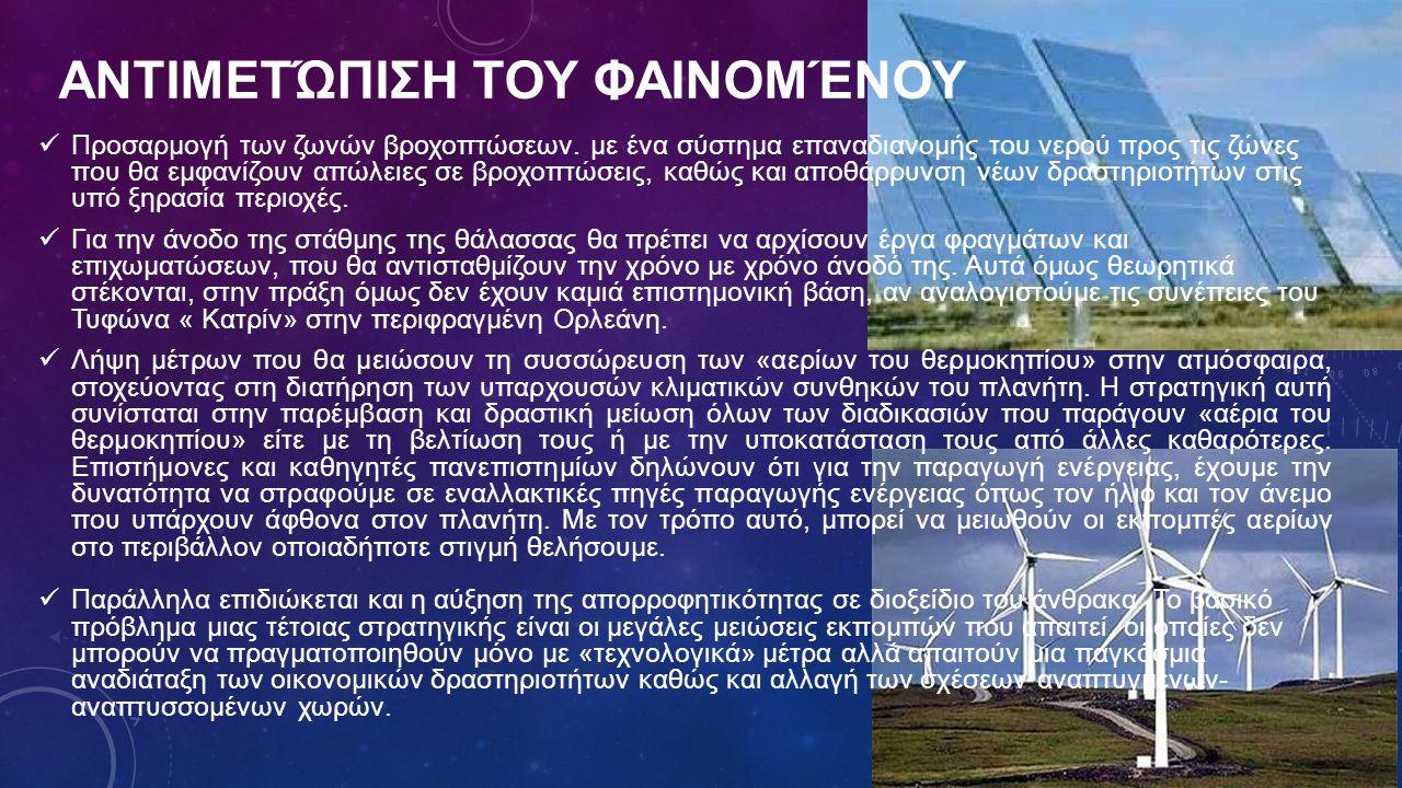 ΒΙΒΛΙΟΓΡΑΦΙΑ http://www.physics4u.gr/news/2002/scnews636.html http://www.meteo.gr/meteoplus/pdf/thermokipio.pdf http://www.meteo.gr/meteoplus/pdf/elnino.pdf http://www.ecocrete.gr/index.php?option=com_content&task=view&id=1829&Itemid=82 http://www.seos-project.eu/modules/world-of-images/world-of-images-c01-p12.gr.html http://www.physics4u.gr/news/2001/scnews280.html ( Από σελίδα του BBC ) http://www.physics4u.gr/news/2001/scnews280.html http://www.hnms.gr/hnms/greek/climatology/climatology_html http://www.bbc.co.uk/greek/specials/1727_environment/page3.shtml