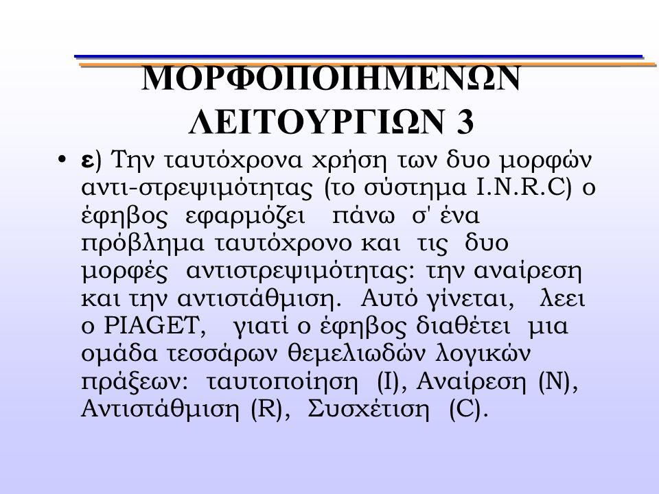 ΜΟΡΦΟΠΟΙΗΜΕΝΩΝ ΛΕΙΤΟΥΡΓΙΩΝ 3 ε ) Την ταυτόχρονα χρήση των δυο μορφών αντι-στρεψιμότητας (το σύστημα I.N.R.C) ο έφηβος εφαρμόζει πάνω σ' ένα πρόβλημα