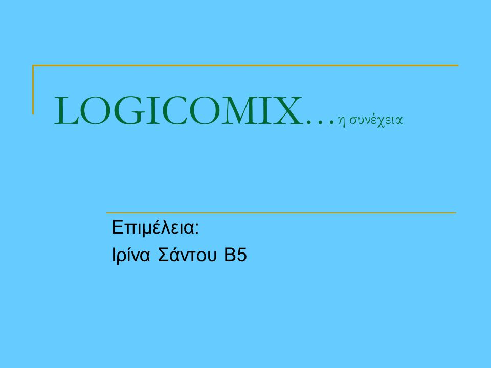 ΠΕΜΠΡΟΚ ΛΟΤΖ σελ.51-73