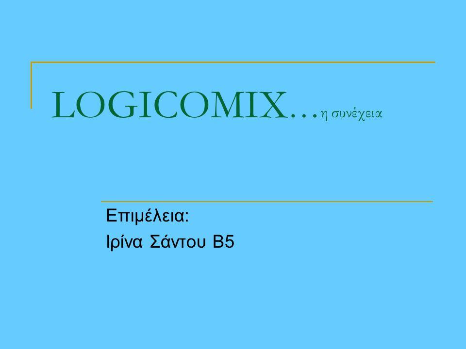LOGICOMIX … η συνέχεια Επιμέλεια: Ιρίνα Σάντου Β5