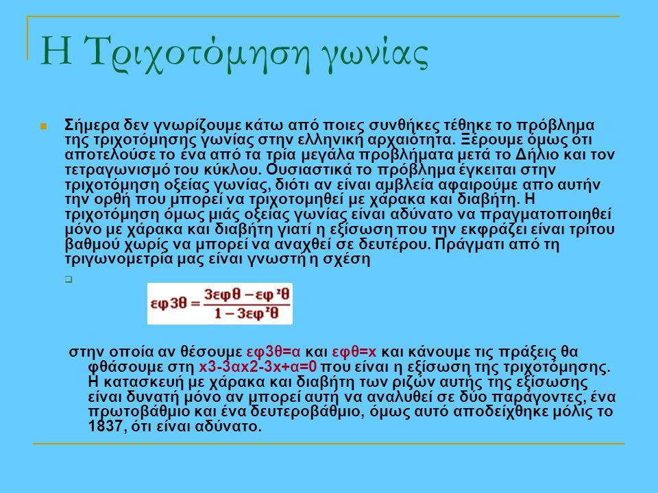 Η Τριχοτόμηση γωνίας Σήμερα δεν γνωρίζουμε κάτω από ποιες συνθήκες τέθηκε το πρόβλημα της τριχοτόμησης γωνίας στην ελληνική αρχαιότητα. Ξέρουμε όμως ό