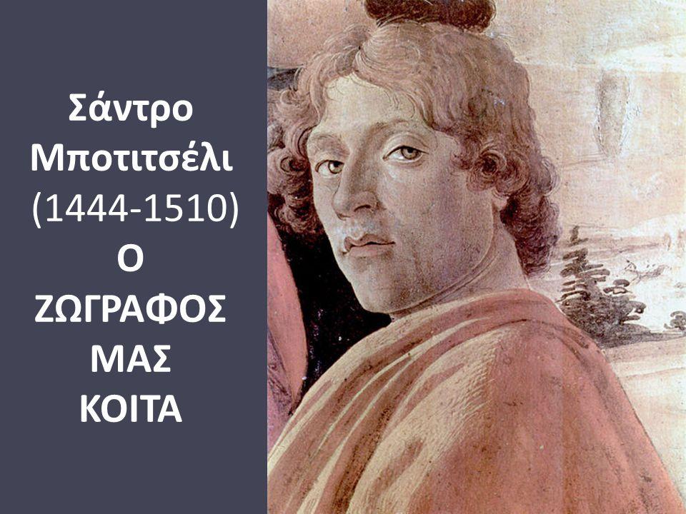 Σάντρο Μποτιτσέλι (1444-1510) Ο ΖΩΓΡΑΦΟΣ ΜΑΣ ΚΟΙΤΑ