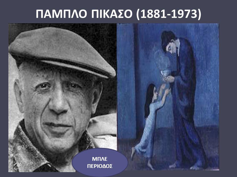 ΠΑΜΠΛΟ ΠΙΚΑΣΟ (1881-1973) MΠΛΕ ΠΕΡΙΟΔΟΣ