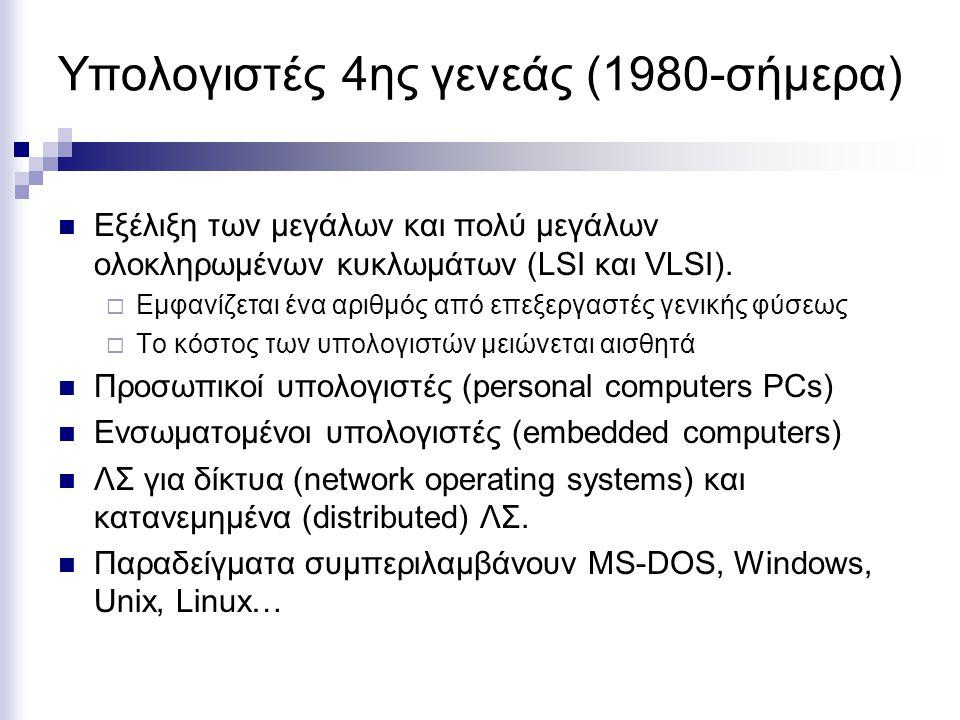 Υπολογιστές 4ης γενεάς (1980-σήμερα) Εξέλιξη των μεγάλων και πολύ μεγάλων ολοκληρωμένων κυκλωμάτων (LSI και VLSI).  Εμφανίζεται ένα αριθμός από επεξε