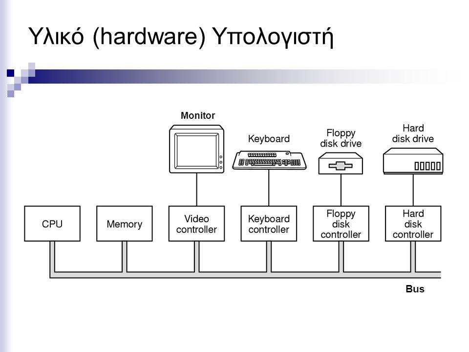 Υλικό (hardware) Υπολογιστή Bus Monitor