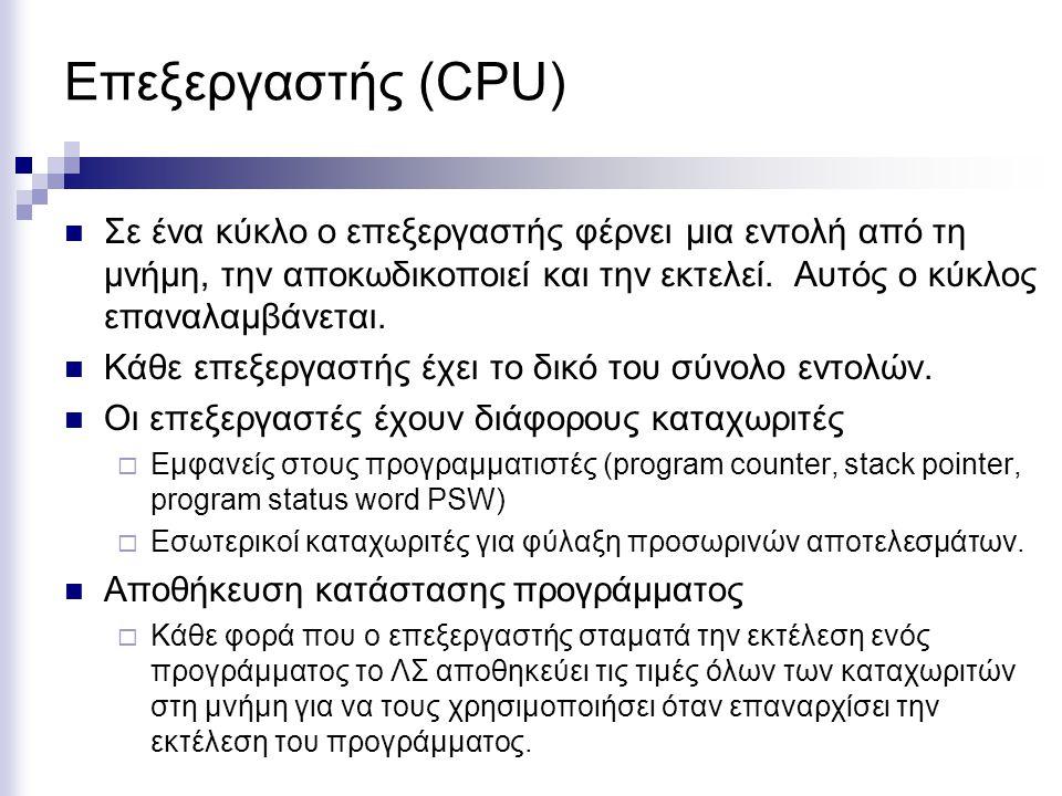 Επεξεργαστής (CPU) Σε ένα κύκλο ο επεξεργαστής φέρνει μια εντολή από τη μνήμη, την αποκωδικοποιεί και την εκτελεί. Αυτός ο κύκλος επαναλαμβάνεται. Κάθ