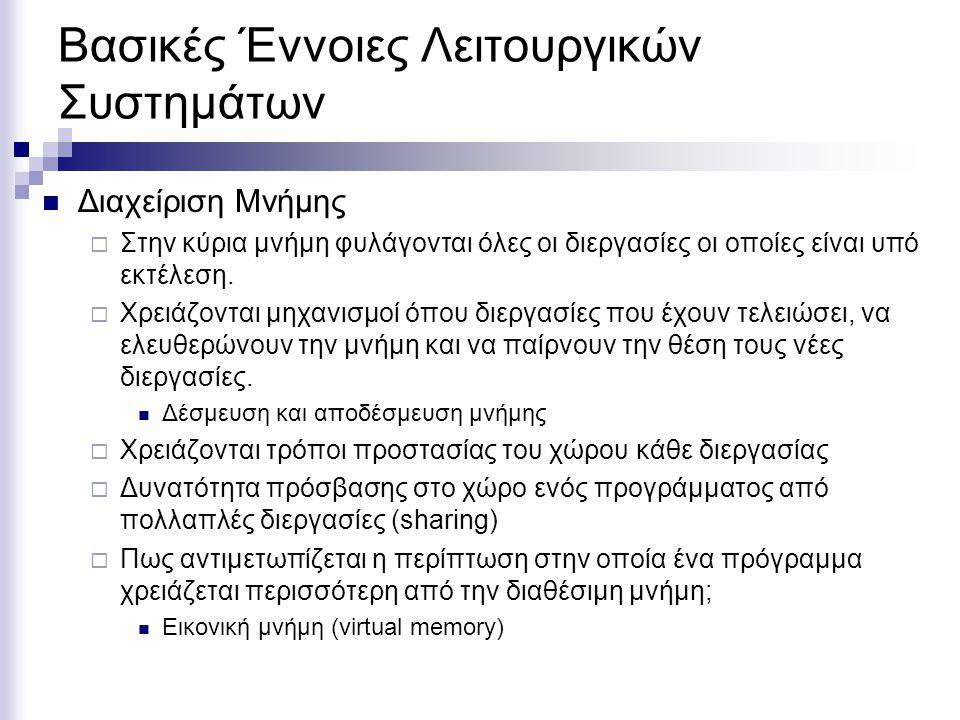 Βασικές Έννοιες Λειτουργικών Συστημάτων Διαχείριση Μνήμης  Στην κύρια μνήμη φυλάγονται όλες οι διεργασίες οι οποίες είναι υπό εκτέλεση.  Χρειάζονται