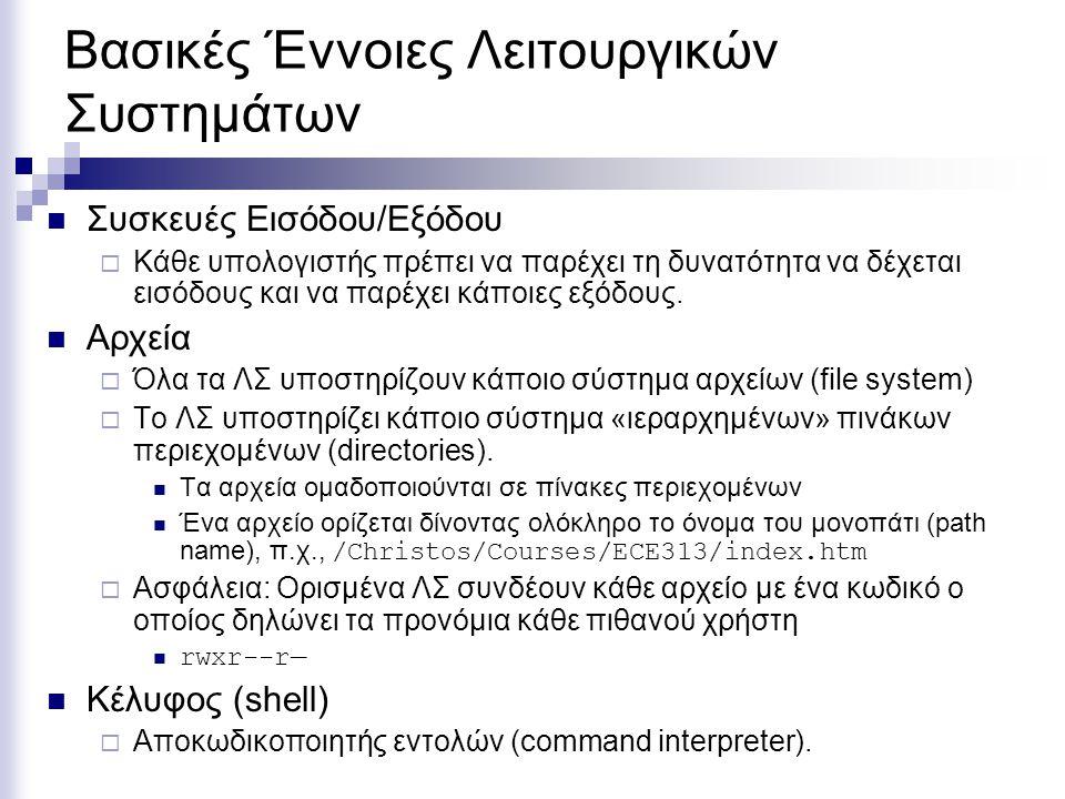Βασικές Έννοιες Λειτουργικών Συστημάτων Συσκευές Εισόδου/Εξόδου  Κάθε υπολογιστής πρέπει να παρέχει τη δυνατότητα να δέχεται εισόδους και να παρέχει κάποιες εξόδους.