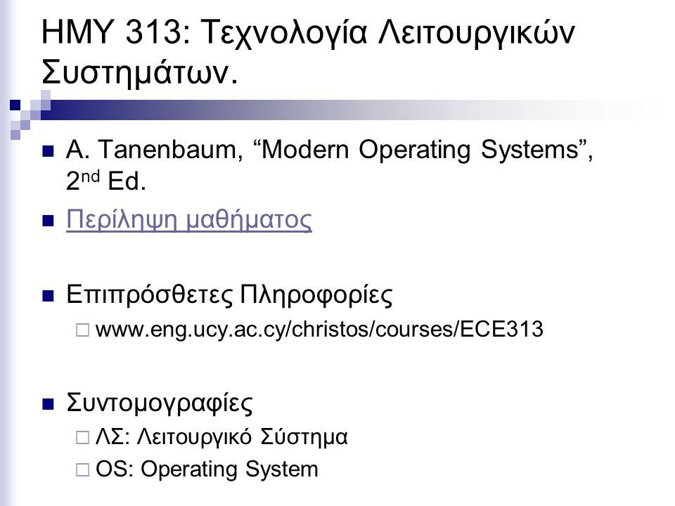 Περίληψη Στο ΗΜΥ313 θα μελετήσουμε τα ακόλουθα  Ρόλος των ΛΣ Εκτεταμένη μηχανή Διαχειριστής Πόρων  Διαχείριση Διεργασιών  Διαχείριση Μνήμης  Συσκευές Εισόδου και Εξόδου  Συστήματα Αρχείων