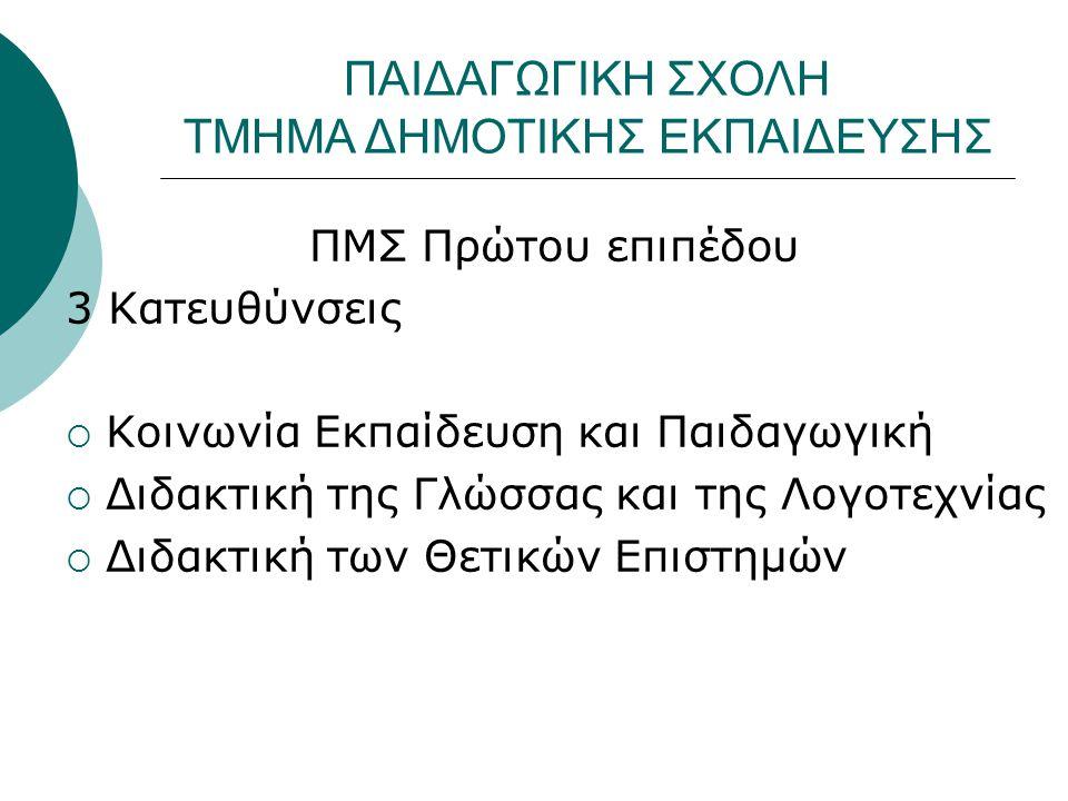 ΠΜΣ Πρώτου επιπέδου 3 Κατευθύνσεις  Κοινωνία Εκπαίδευση και Παιδαγωγική  Διδακτική της Γλώσσας και της Λογοτεχνίας  Διδακτική των Θετικών Επιστημών