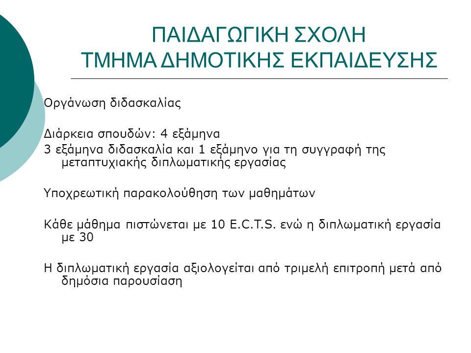 Οργάνωση διδασκαλίας Διάρκεια σπουδών: 4 εξάμηνα 3 εξάμηνα διδασκαλία και 1 εξάμηνο για τη συγγραφή της μεταπτυχιακής διπλωματικής εργασίας Υποχρεωτική παρακολούθηση των μαθημάτων Κάθε μάθημα πιστώνεται με 10 E.C.T.S.
