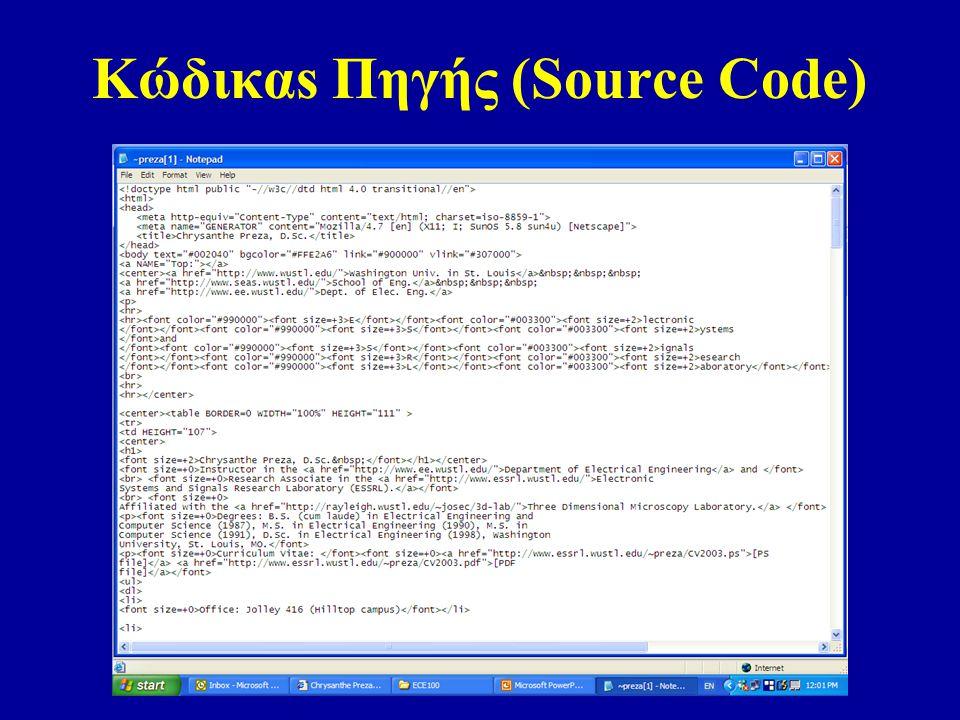 Κώδικαs Πηγής (Source Code)
