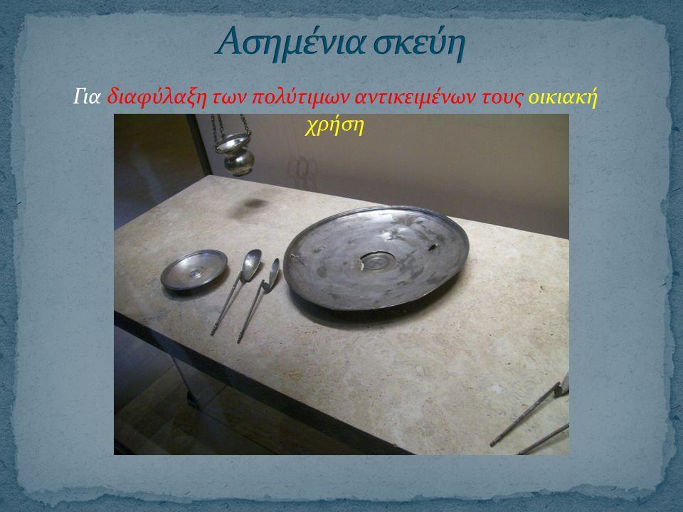 Για διαφύλαξη των πολύτιμων αντικειμένων τους οικιακή χρήση