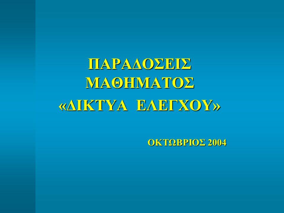 ΠΑΡΑΔΟΣΕΙΣ ΜΑΘΗΜΑΤΟΣ «ΔΙΚΤΥΑ ΕΛΕΓΧΟΥ» ΟΚΤΩΒΡΙΟΣ 2004