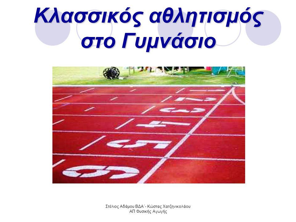 Στέλιος Αδάμου ΒΔΑ΄- Κώστας Χατζηνικολάου ΑΠ Φυσικής Αγωγής Κλασσικός αθλητισμός στο Γυμνάσιο