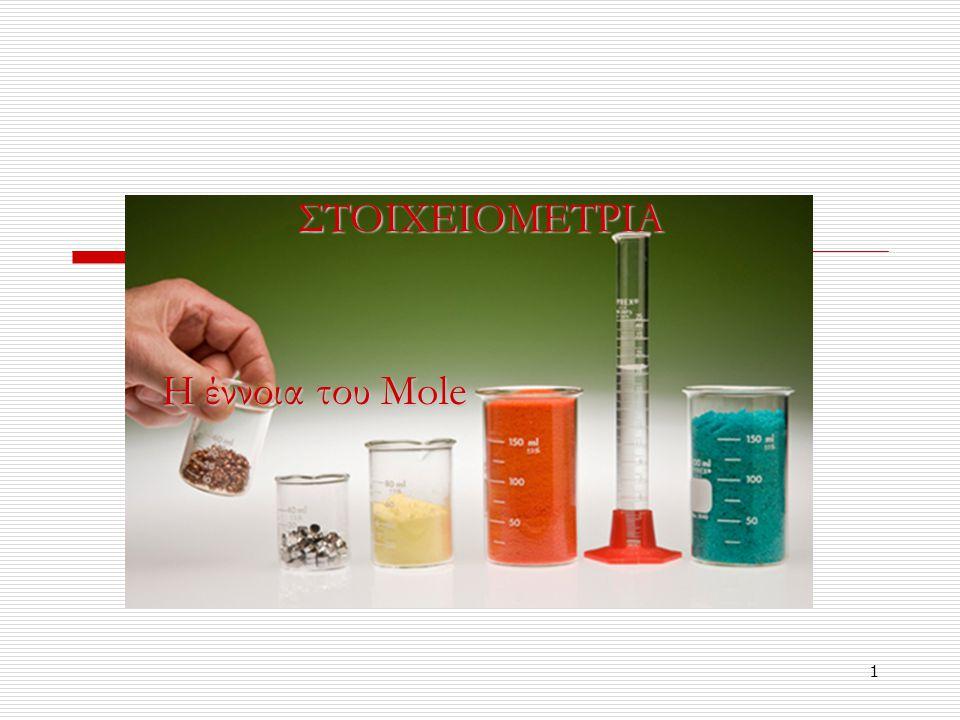 2 Στοιχειομετρία = στοιχείο + μετρία  Στοιχείο = η ουσία που δεν μπορεί να διασπαστεί μέσω οποιαδήποτε χημικής αντίδρασης σε απλούστερες ουσίες  -μετρία = επιστημονικός κλάδος που σχετίζεται με τη μέτρηση ενός πράγματος  Στοιχειομετρία είναι κλάδος υπολογισμών της Χημείας  Επειδή κανονικά χρησιμοποιούμε φυσικά μίγματα στοιχείων είτε σε καθαρή μορφή είτε σε μορφή ενώσεων οι μάζες των ατόμων των στοιχείων είναι πράγματι αυτό που χρειαζόμαστε σε χημικές υπολογισμούς